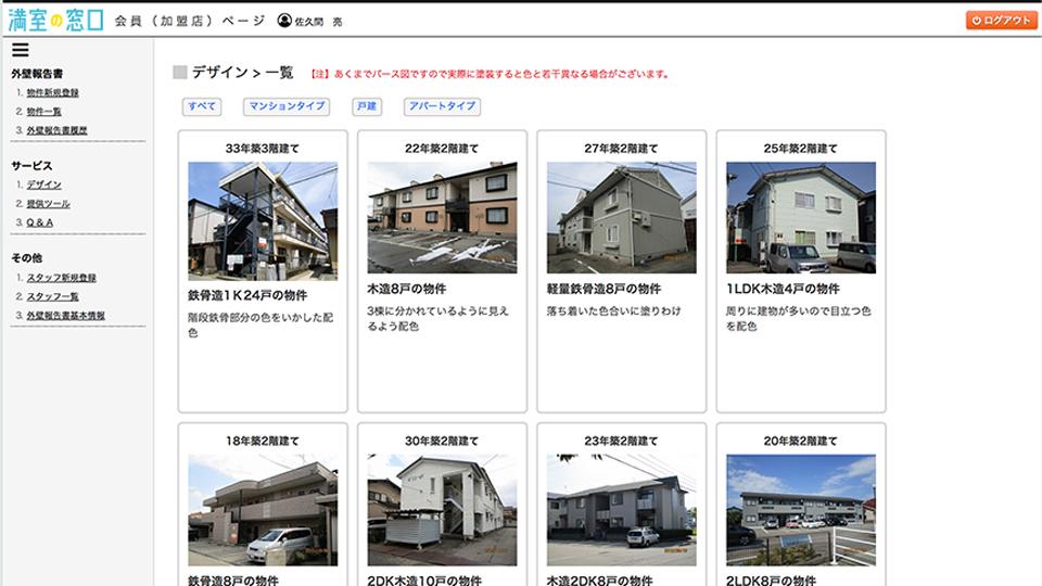 外壁デザイン事例収録